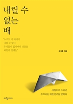 도서 이미지 - 내릴 수 없는 배 : 세월호로 드러난 부끄러운 대한민국을 말하다