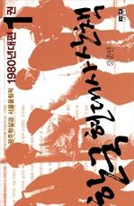 도서 이미지 - 한국 현대사 산책 1980년대편 1 : 광주학살과 서울올림픽