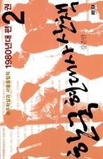 도서 이미지 - 한국 현대사 산책 1980년대편 2 : 광주학살과 서울올림픽