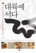 도서 이미지 - 대륙에 서다 - 2천년 중국 역사 속으로 뛰어든 한국인들