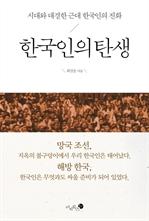 도서 이미지 - 한국인의 탄생 - 시대와 대결한 근대 한국인의 진화