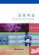 도서 이미지 - 강화학습 (Reinforcement Learning)