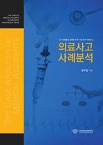 도서 이미지 - 의료사고 사례분석