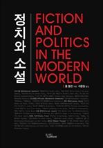 도서 이미지 - 정치와 소설