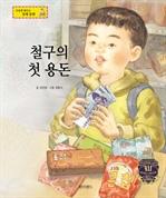 도서 이미지 - [손쉽게 배우는 경제동화16] 철구의 첫 용돈