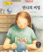 도서 이미지 - [손쉽게 배우는 경제동화18] 언니의 비밀