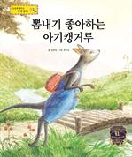 도서 이미지 - [손쉽게 배우는 경제동화19] 뽐내기 좋아하는 아기캥거루
