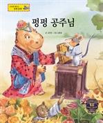 도서 이미지 - [손쉽게 배우는 경제동화20] 펑펑 공주님