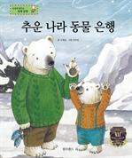 도서 이미지 - [손쉽게 배우는 경제동화22] 추운 나라 동물 은행