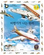 도서 이미지 - [손쉽게 배우는 원리과학08] 비행기가 나는 원리