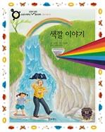 도서 이미지 - [손쉽게 배우는 원리과학12] 색깔 이야기