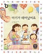 도서 이미지 - [손쉽게 배우는 원리과학14] 아기가 태어났어요