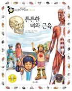 도서 이미지 - [손쉽게 배우는 원리과학15] 튼튼한 뼈와 근육