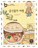 도서 이미지 - [손쉽게 배우는 원리과학17] 음식물의 여행