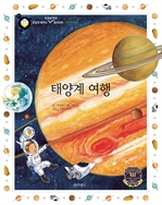 도서 이미지 - [손쉽게 배우는 원리과학22] 태양계 여행