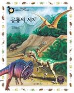 도서 이미지 - [손쉽게 배우는 원리과학30] 공룡의 세계