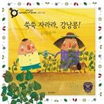 도서 이미지 - [손쉽게 배우는 원리과학46] 쑥쑥 자라라, 강낭콩!