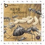 도서 이미지 - [손쉽게 배우는 원리과학49] 꼬물꼬물 개미 이야기