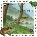 도서 이미지 - [손쉽게 배우는 원리과학50] 개구리의 한살이
