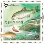 도서 이미지 - [손쉽게 배우는 원리과학51] 민물고기 기르기