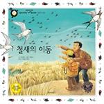 도서 이미지 - [손쉽게 배우는 원리과학54] 철새의 이동
