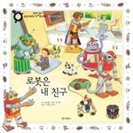 도서 이미지 - [손쉽게 배우는 원리과학60] 로봇은 내 친구