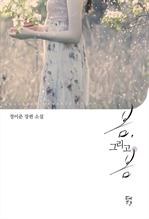 도서 이미지 - 봄 그리고 봄 (미공개 외전 수록)