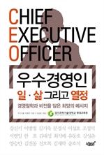 도서 이미지 - CEO 우수경영인 일ㆍ삶 그리고 열정