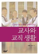 도서 이미지 - 교사와 교직생활