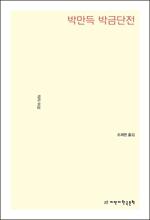 도서 이미지 - 박만득 박금단전