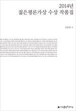 도서 이미지 - 2014년 젊은평론가상 수상 작품집