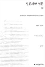 도서 이미지 - 정신과학 입문 - 천줄읽기
