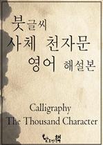 도서 이미지 - 붓글씨 사체 천자문 영어 해설본