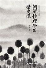 도서 이미지 - 조선성리학의 역사상