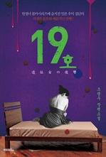 도서 이미지 - 19호 : 원정녀 몰카시리즈 사건 모티브 소설