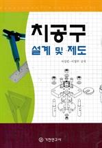 도서 이미지 - 치공구 설계 및 제도