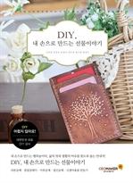 도서 이미지 - DIY, 내 손으로 만드는 선물이야기 - 리본공예ㆍ점핑클레이ㆍ가죽공예ㆍ냅킨공예ㆍ신생아용품 만들기