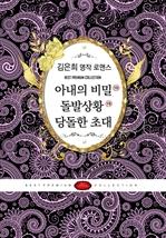 도서 이미지 - [세트] 김은희 명작 로맨스 (전3권)
