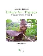 도서 이미지 - Nature Art-Therapy 힐링토크와 함께하는 자연물공예