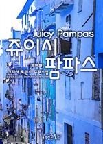 도서 이미지 - 쥬이시 팜파스 (Juicy Pampas) (개정판)