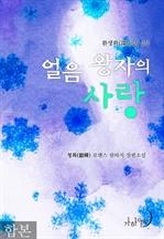 도서 이미지 - [합본] 얼음 왕자의 사랑 (전2권/완결)