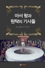 도서 이미지 - 아서 왕과 원탁의 기사들