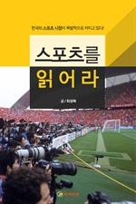도서 이미지 - 스포츠를 읽어라 (체험판)