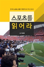 도서 이미지 - 스포츠를 읽어라
