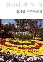 도서 이미지 - 꽃들의 환호성