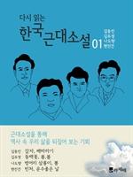 도서 이미지 - 다시읽는 한국근대소설 1권