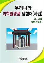 도서 이미지 - 우리나라 과학발명탐험대(하편)
