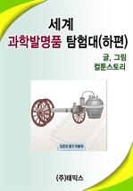 도서 이미지 - 세계 과학발명품탐험대(하편)