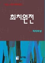 도서 이미지 - 최치원전