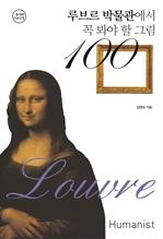 도서 이미지 - 루브르 박물관에서 꼭 봐야 할 그림 100